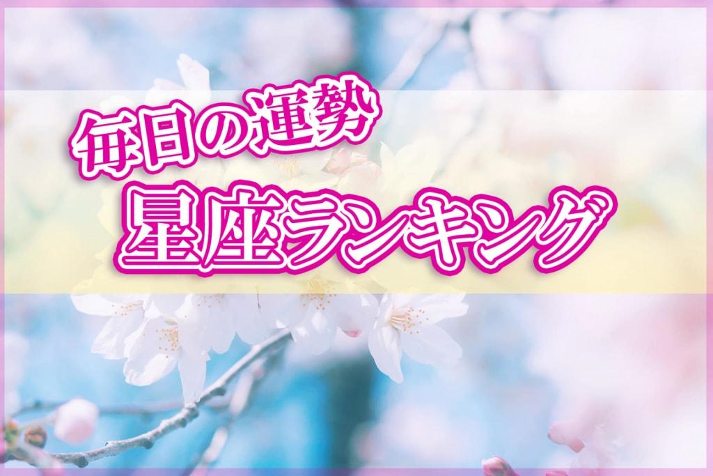 【今日の運勢】12星座ランキング♡アーネラ・ミキの毎日占い*2021年4月9日