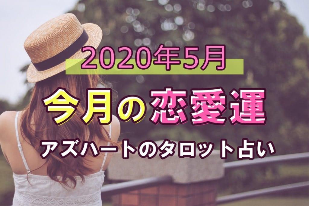 【今月の恋愛運】2020年5月*アズハートのタロット占い