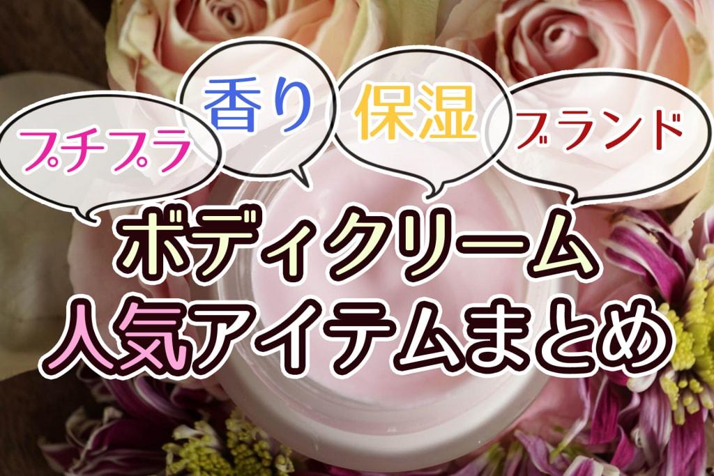 ボディクリーム人気アイテム!保湿・プチプラ・人気の香り・ブランドまとめ