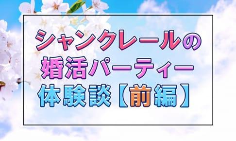 シャンクレール婚活体験談【前編】初めてのお見合いパーティー
