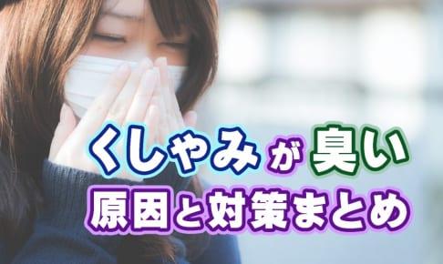 くしゃみが臭い…原因は臭い玉!?くしゃみが臭い原因と対策まとめ