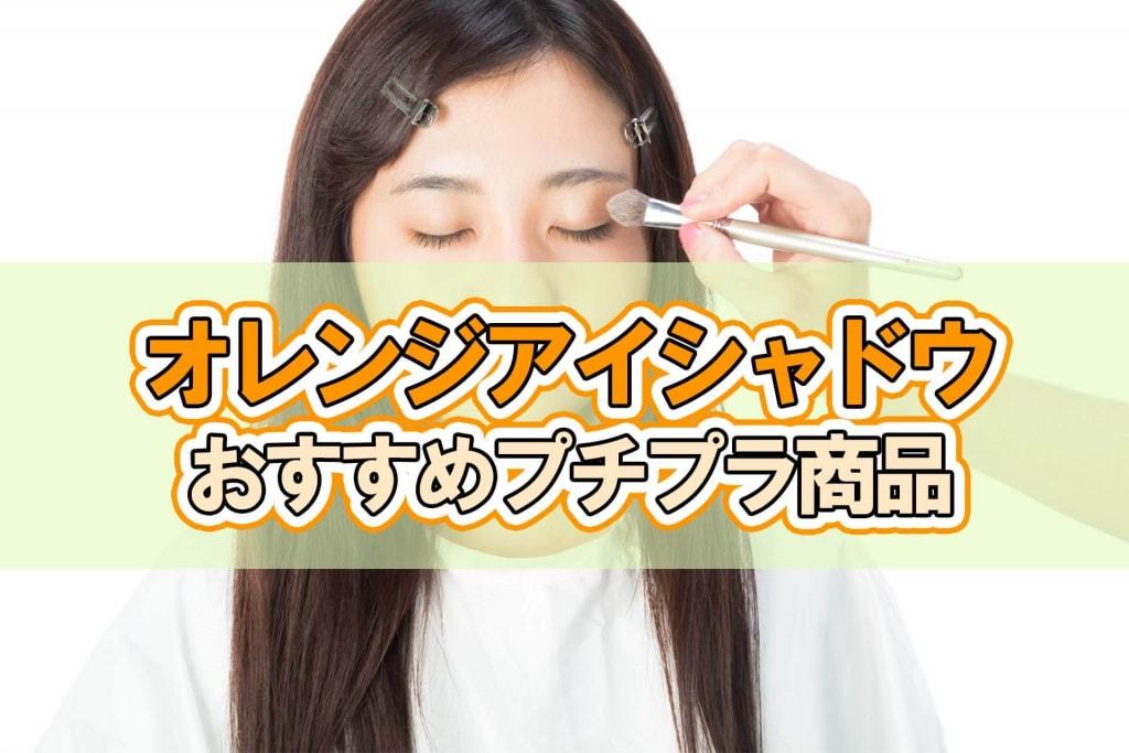オレンジアイシャドウでモテ顔を作る!使い方とおすすめのプチプラ商品