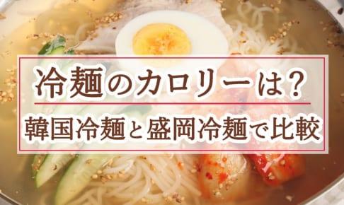冷麺のカロリーは?韓国冷麺と盛岡冷麺で比較!糖質や炭水化物も!