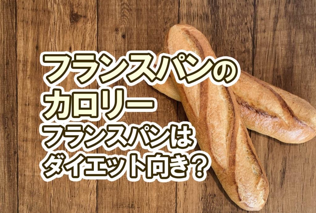 フランスパンのカロリーはどれくらい?フランスパン1本と1切れのカロリー