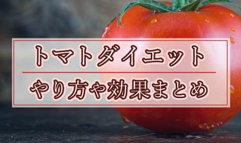 トマトはダイエット向き?トマトダイエットのやり方や効果とは?