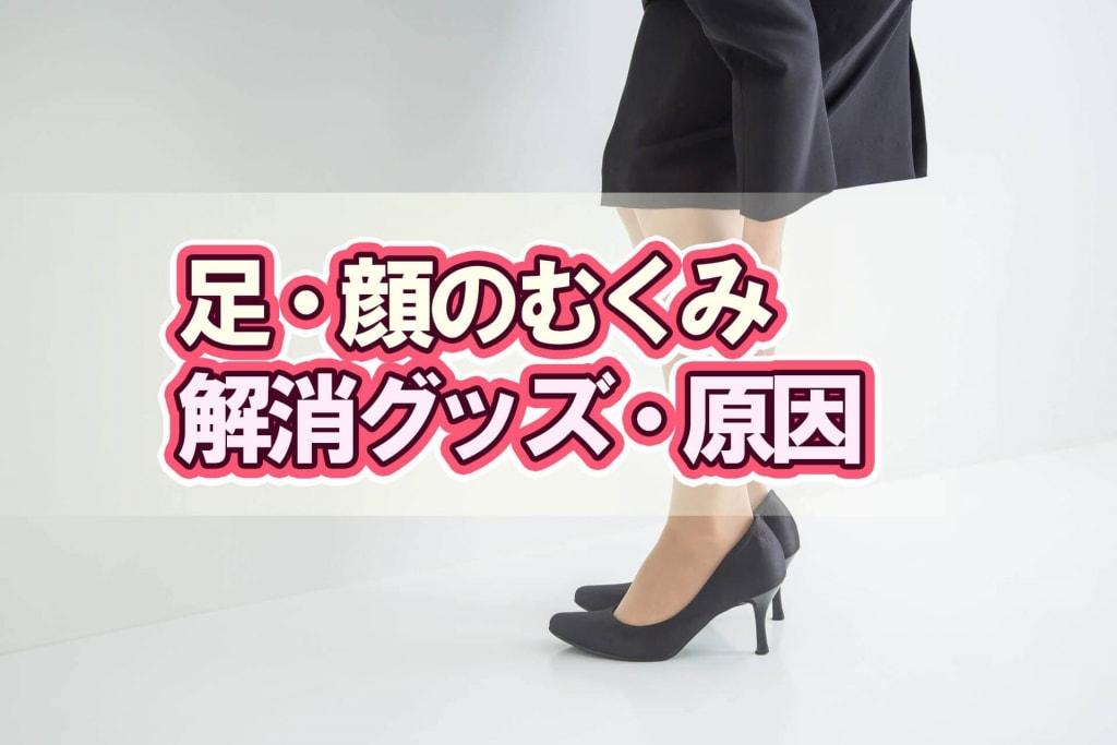 の むくみ グッズ 足 解消 【使用者の声多数!】身体がすっきり♫むくみ解消グッズ15選