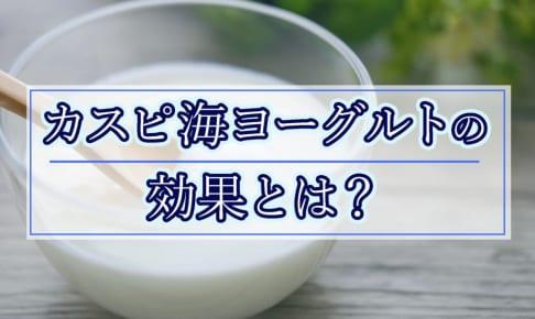 カスピ海ヨーグルトの効果は?カスピ海ヨーグルトはダイエットに効果的?