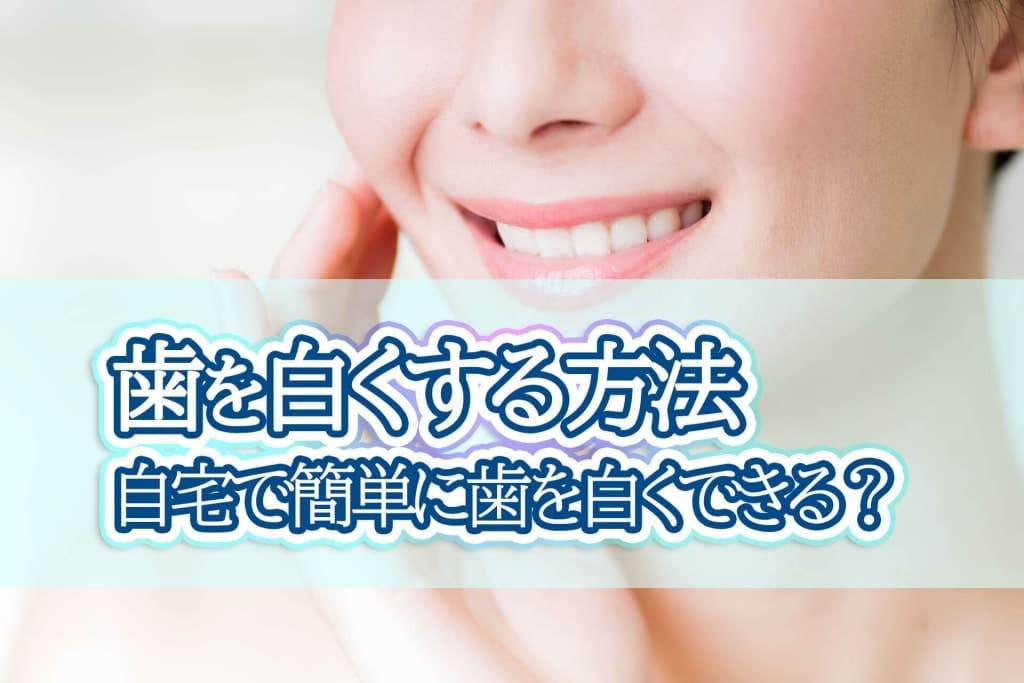 歯を白くする方法がある?自宅で簡単に歯を白くする方法と歯医者でやる方法