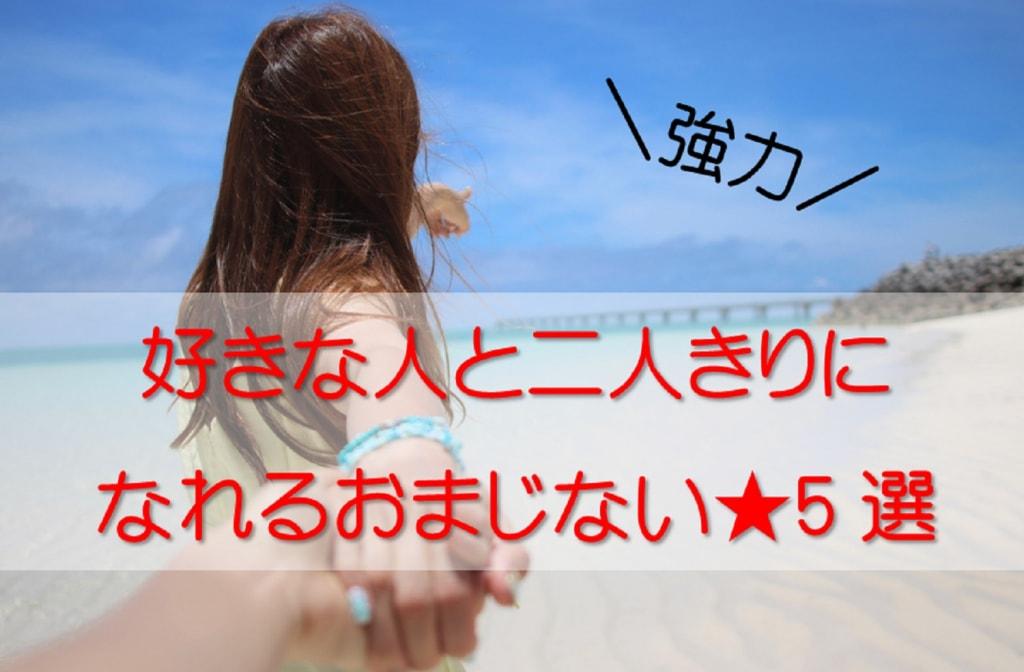 【強力】好きな人と二人きりになれるおまじない★5選