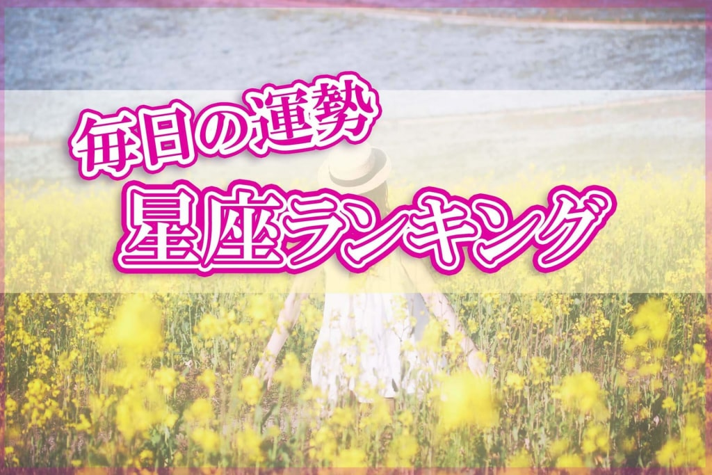 【今日の運勢】12星座ランキング♡アーネラ・ミキの毎日占い*2020年5月23日