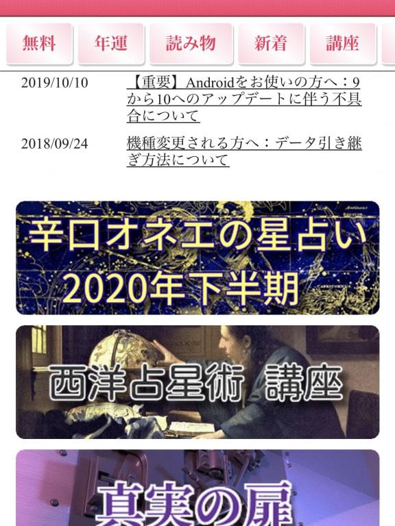 【先行配信開始】2020年下半期の恋愛運 by辛口オネエの占いアプリにて