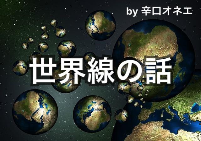 世界線の話(8)「人間は3種類に分かれる」予言知ってる?その3種類の話【辛スピ】