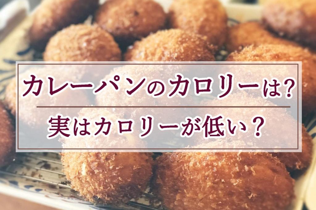 カレーパンのカロリーはどのくらい?他のパンとのカロリー比較やカレーパンの糖質も!
