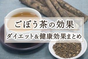 ごぼう茶の効果!ダイエットや健康効果は?副作用やおすすめごぼう茶も!