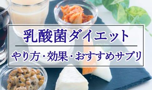 乳酸菌でダイエット!?乳酸菌ダイエットの効果とやり方、おすすめサプリも