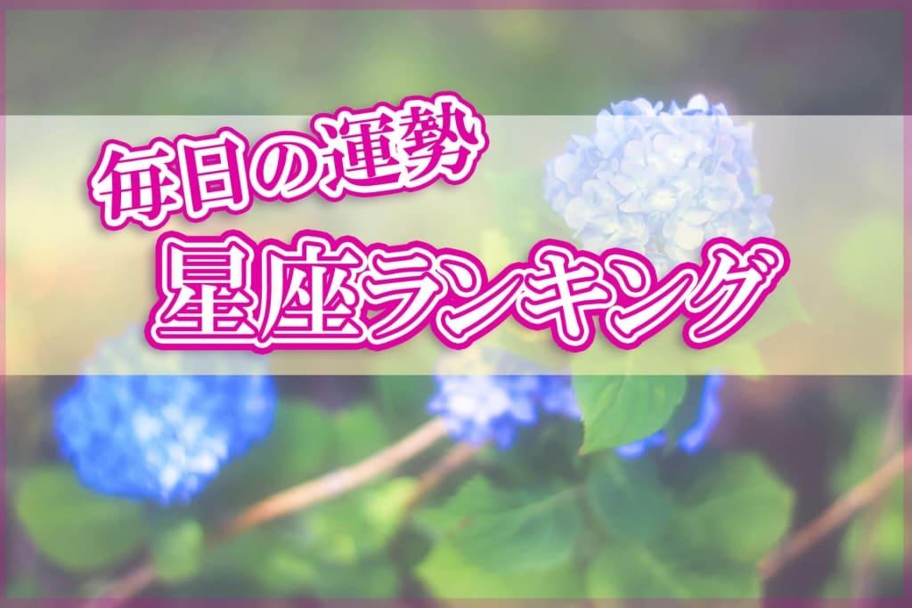【今日の運勢】12星座ランキング♡アーネラ・ミキの毎日占い*2020年6月4日