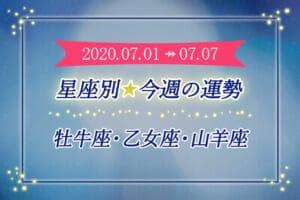 ≪牡牛座/乙女座/山羊座≫月の動きで見る1週間の心の変化*7月1日 ~ 7月7日