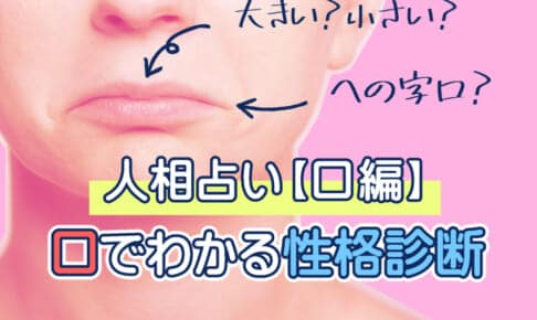 【人相占い】口で性格丸わかり!への字口・口が小さい人の特徴は?