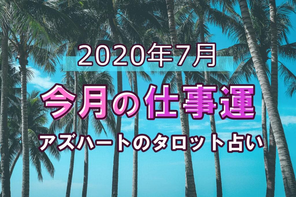 【今月の仕事運】2020年7月*アズハートのタロット占い