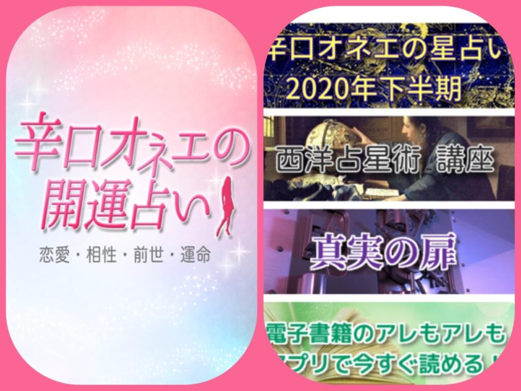 【お詫び】配信スタート★2020年下半期+2021年1月・12星座別の全体運★