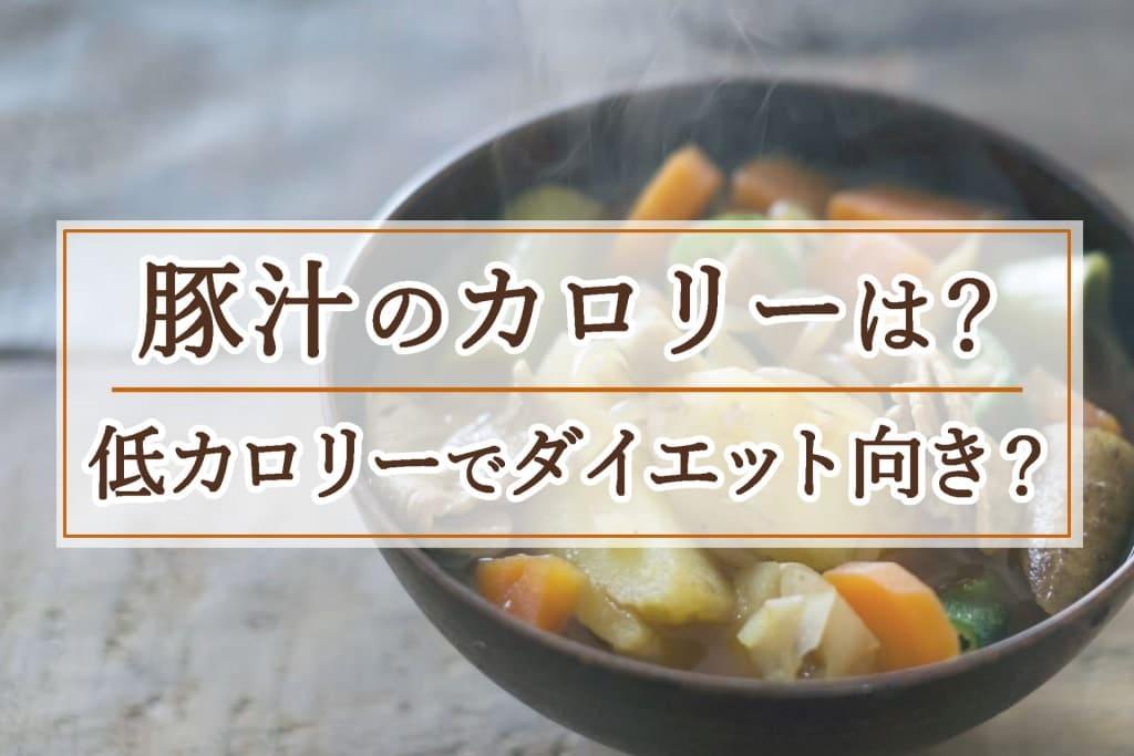 豚汁 ダイエット