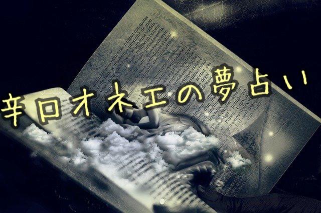 (2)願望夢?夢の中で伝えられたメッセージは自分の願望?本物?なんのため?【辛口オネエの夢占い】