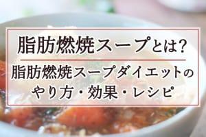 脂肪燃焼スープとは?脂肪燃焼スープダイエットのやり方!効果やレシピも