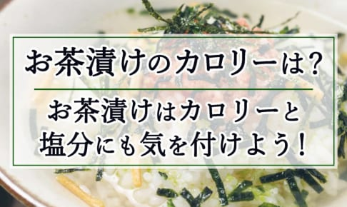 お茶漬けのカロリーをチェック!お茶漬けはカロリーと塩分量にご注意!