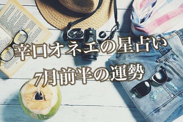 7月前半【辛口オネエ】双子座・天秤座・水瓶座