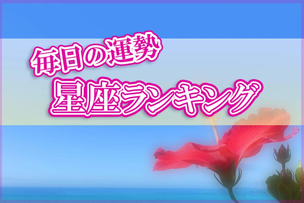 【今日の運勢】12星座ランキング♡アーネラ・ミキの毎日占い*2020年7月1日