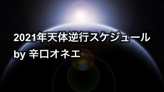 【辛口オネエ】2021年の天体逆行スケジュール【西洋占星術】