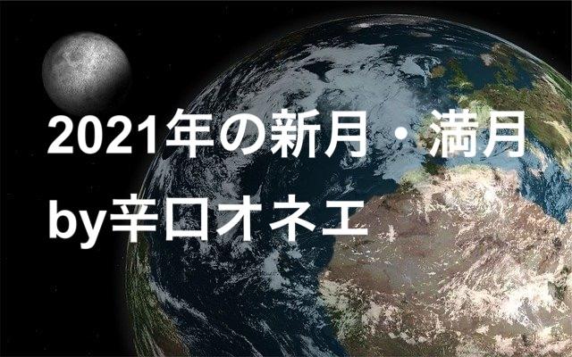 2021年【辛口オネエ】新月・満月一覧(ジャストタイム・月星座度数・重要アスペクト付き)