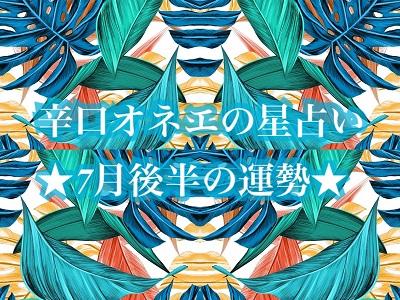 7月後半【辛口オネエ】蟹座・蠍座・魚座