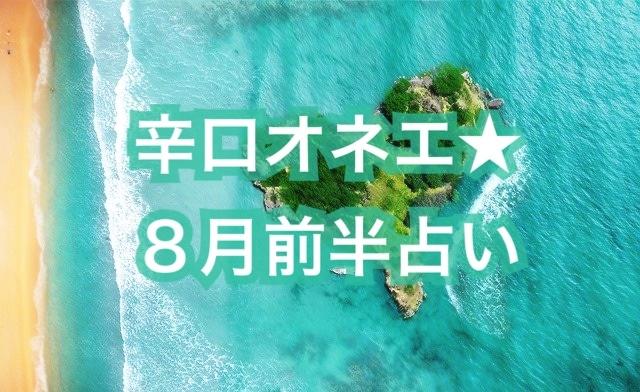 8月前半【辛口オネエ】蟹座・蠍座・魚座