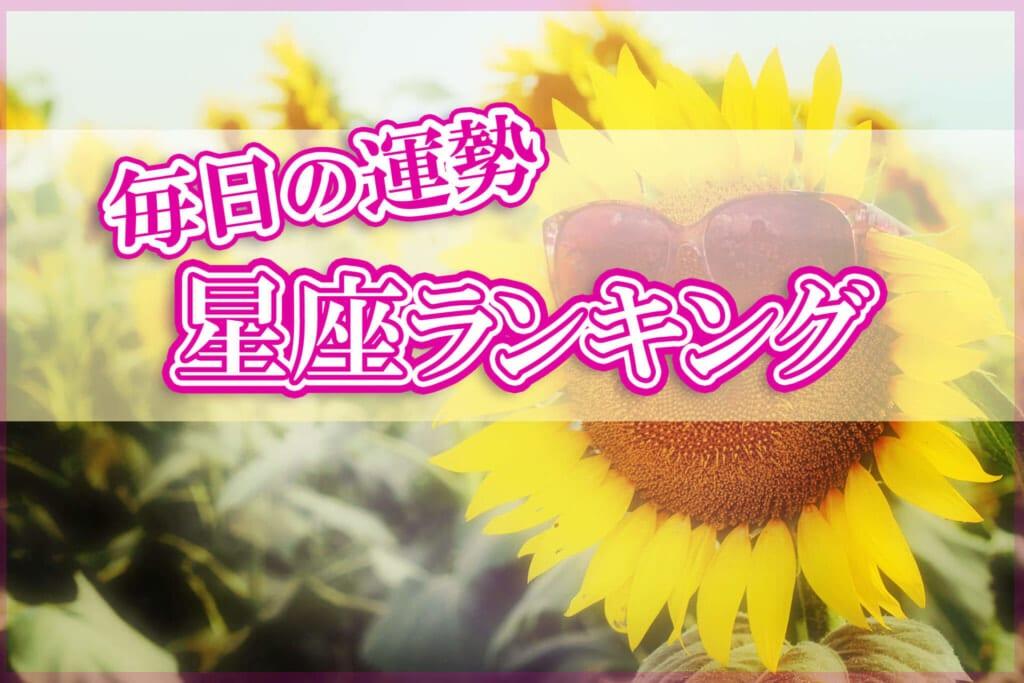 【今日の運勢】12星座ランキング♡アーネラ・ミキの毎日占い*2020年8月3日