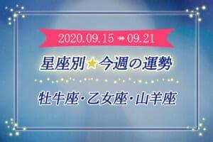 ≪牡牛座/乙女座/山羊座≫月の動きで見る1週間の心の変化*9月15日 ~ 9月21日