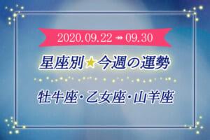 ≪牡牛座/乙女座/山羊座≫月の動きで見る1週間の心の変化*9月22日 ~ 9月30日