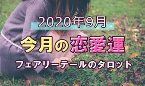 【今月の恋愛運】2020年9月*フェアリーテールのタロット占い