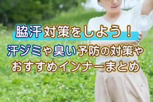 脇汗対策で汗ジミ・臭いを予防!脇汗が出る原因とおすすめの脇汗対策