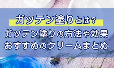 ガッテン塗りで保湿ケア!効果と正しい方法、おすすめのクリームは?