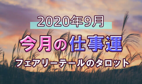 【今月の仕事運】2020年9月*フェアリーテールのタロット占い