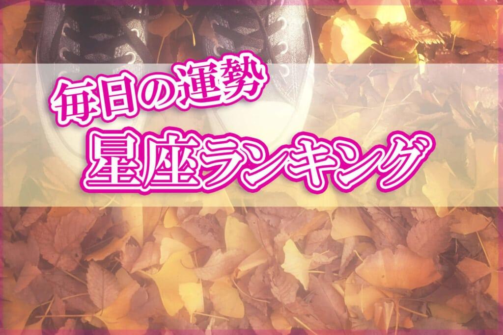 【今日の運勢】12星座ランキング♡アーネラ・ミキの毎日占い*2020年9月15日