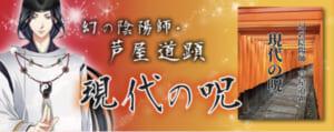 【2021年2月更新】辛口オネエによる個人鑑定・お手軽占い・芦屋道顕・KUGAHARA記事一覧