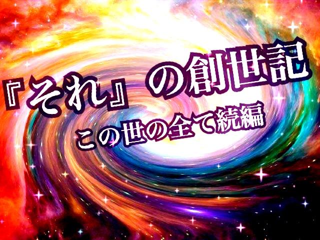 【創世記】(1)神の試行錯誤と無数の銀河と生命体【辛口オネエ】