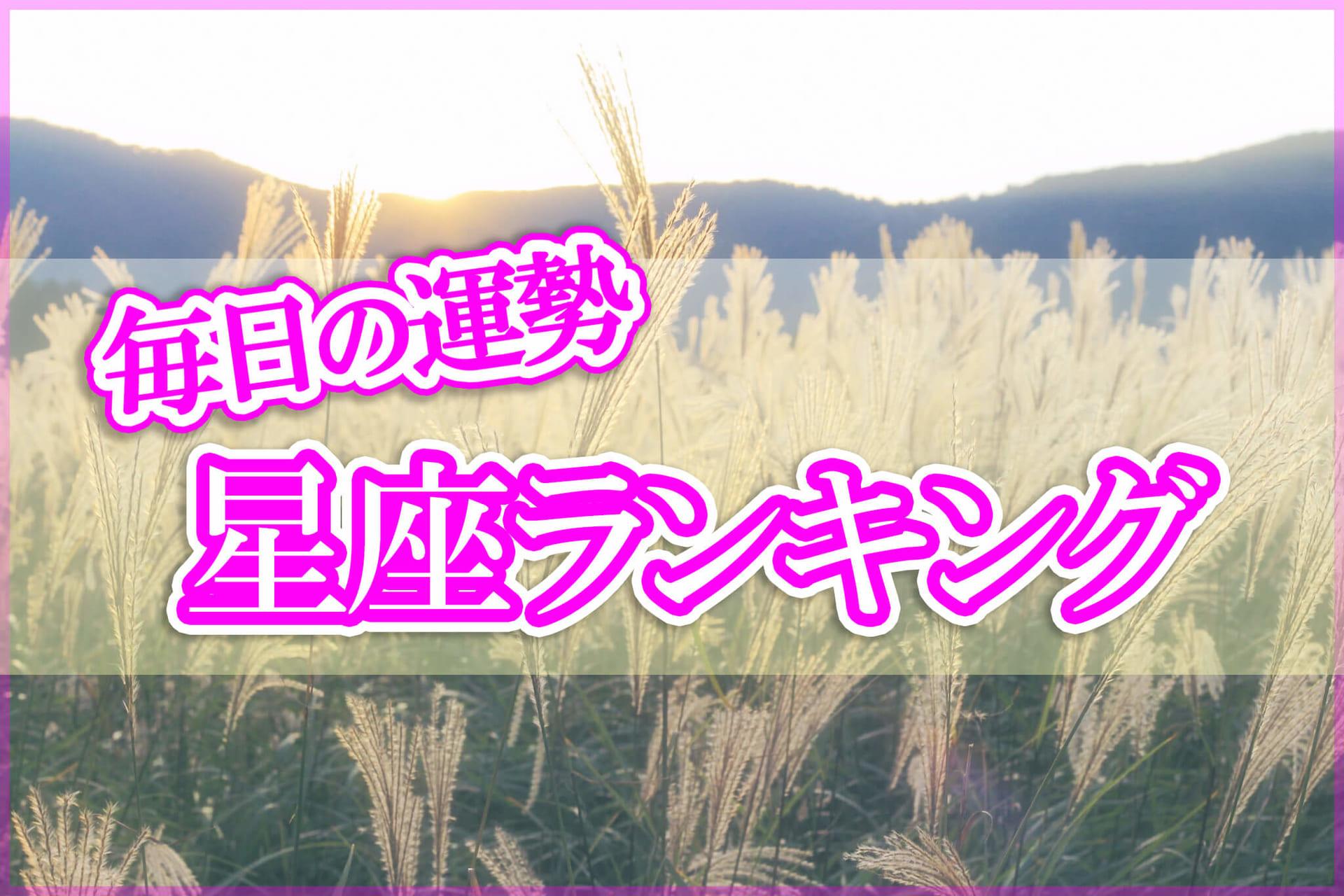 【今日の運勢】12星座ランキング♡アーネラ・ミキの毎日占い*2020年10月18日