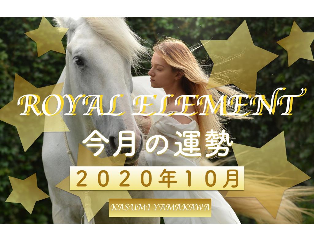ROYAL ELEMENT四柱推命【2020年10月の占い】エレメント別月運 10/8~11/6
