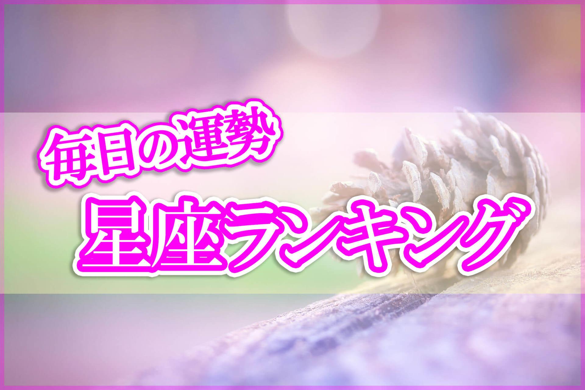 【今日の運勢】12星座ランキング♡アーネラ・ミキの毎日占い*2020年11月22日