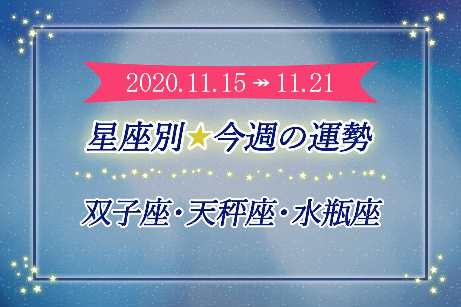 ≪双子座/天秤座/水瓶座≫月の動きで見る1週間の心の変化*11月15日 ~ 11月21日