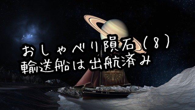 【辛スピ】おしゃべり隕石(8)消えてまた戻ってきた隕石『船はもう出航した』