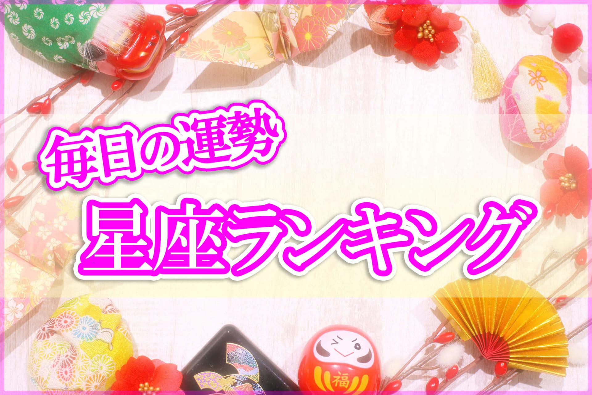 【今日の運勢】12星座ランキング♡アーネラ・ミキの毎日占い*2021年1月13日